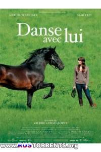 Танцуй с ним | DVDRip