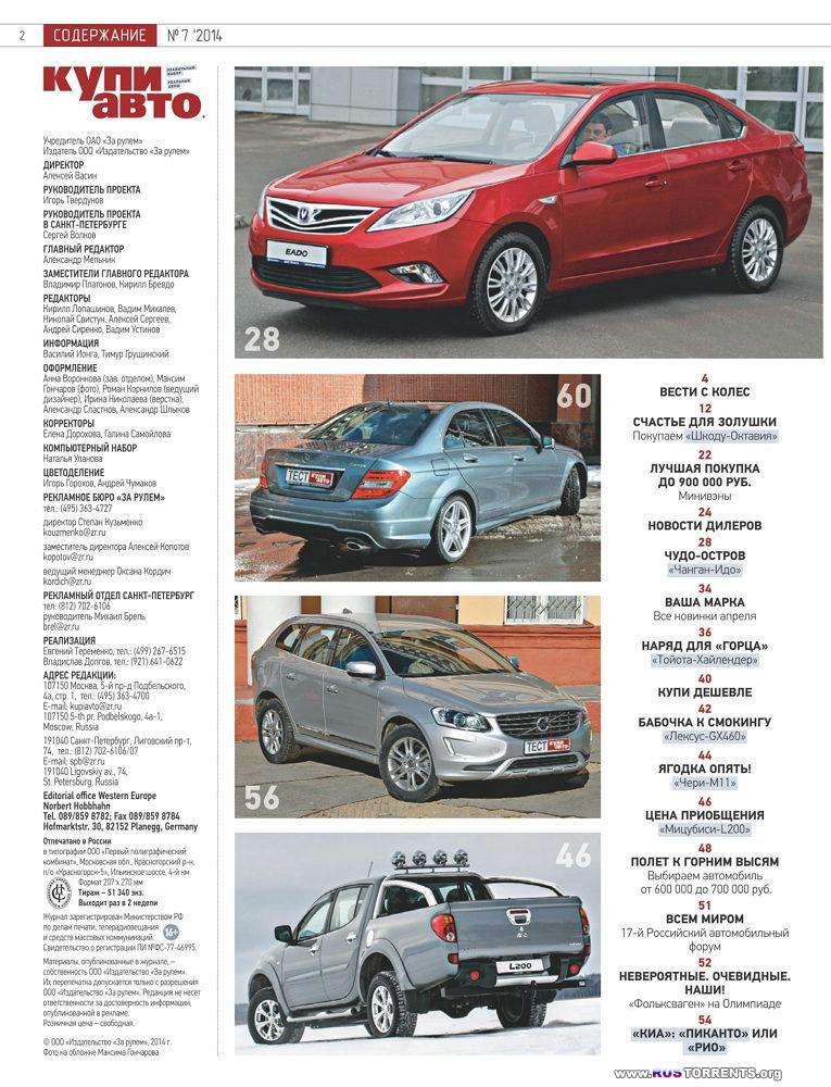 Купи Авто №7 [Апрель-Май 2014] | PDF