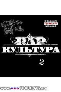 VA - Rap Культура 2