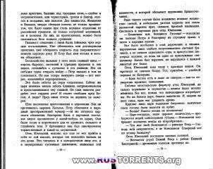 Россия - История в романах. 24 тома (периоды издания 1995-1998)