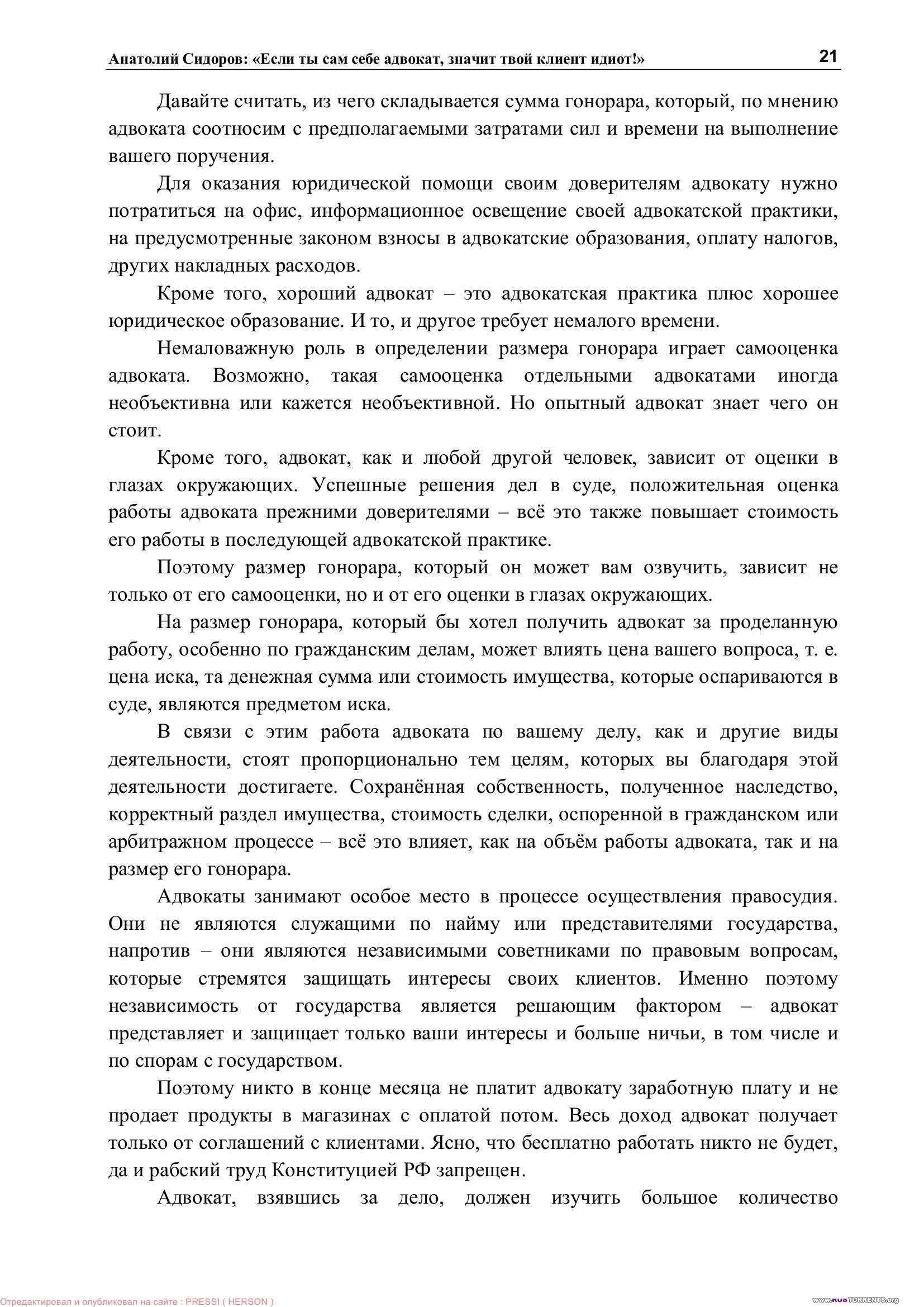 Анатолий Сидоров | Если ты сам себе адвокат, значит твой клиент идиот | PDF
