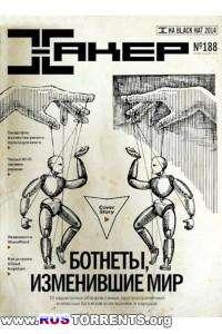 Хакер №9 [Сентябрь 2014]   PDF