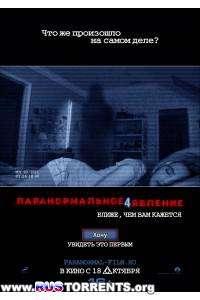 Паранормальное явление 4 | HDRip | Лицензия