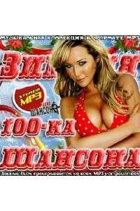 Сборник - Зимняя 100-ка шансона | MP3