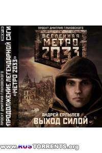 Андрей Ерпылев - Вселенная Метро 2033. Выход силой