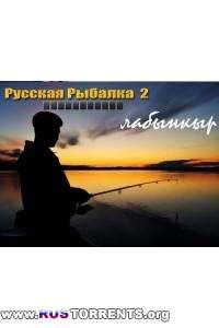Русская Рыбалка 2.0. Лабынкыр
