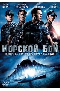 Морской бой | BDRemux 1080p
