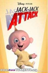 Джек-Джек атакует