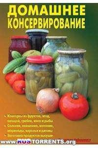 Р.Н. Кожемякин , Л.А. Калугина - Домашнее консервирование | PDF