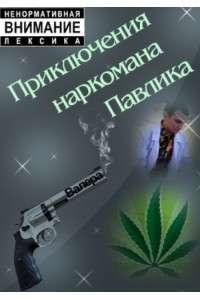 Наркоман Павлик [01x01-20 из 20] | WEBRip | comedoz & Xp_Dron