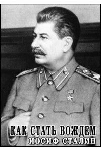 Иосиф Сталин. Как стать вождём | SATRip