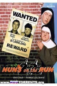 Монахини в бегах   DVDRip