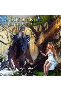 Мозаика. Игры богов | PC