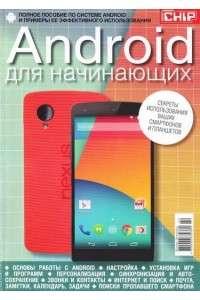 Chip. Спецвыпуск №2. Android для начинающих [Украина] | PDF