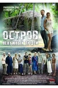 Остров ненужных людей [01-24 из 24] | DVDRip