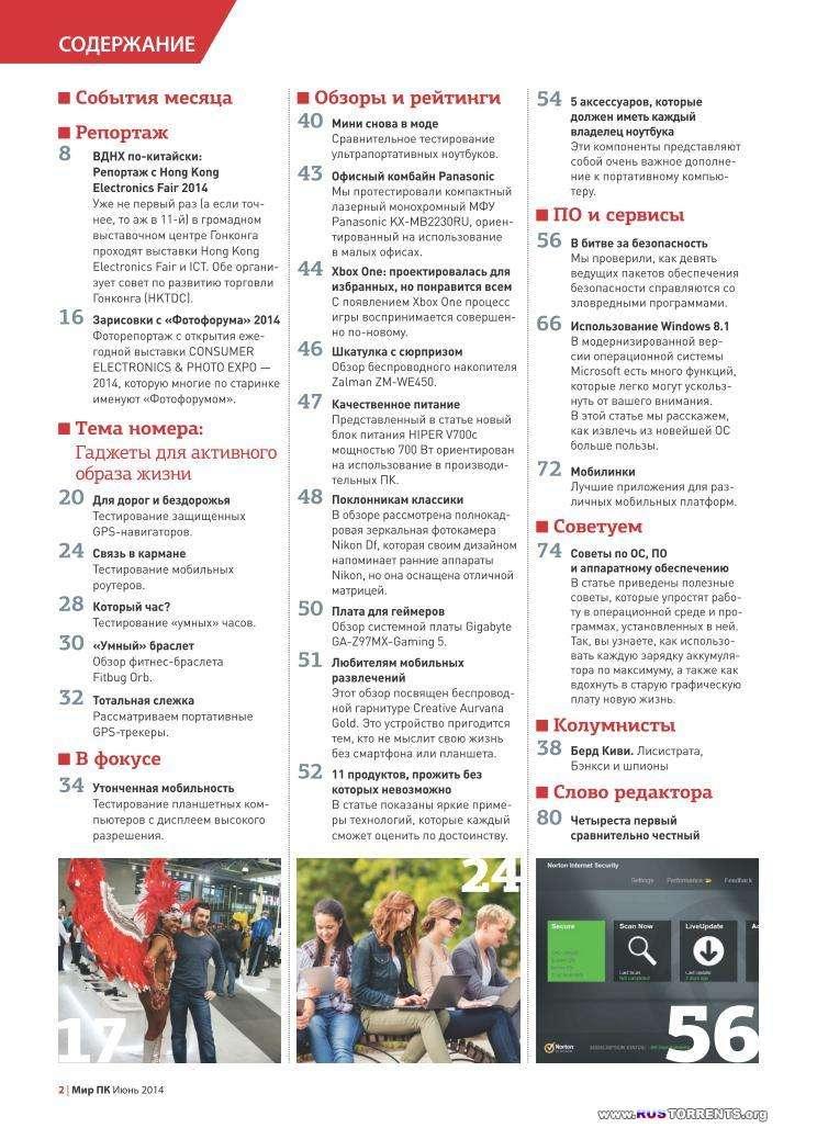 Мир ПК №06 [Июнь 2014] | PDF