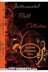 VA - Instrumental Gold Collection (Лучшие мировые хиты) [1997-2001]