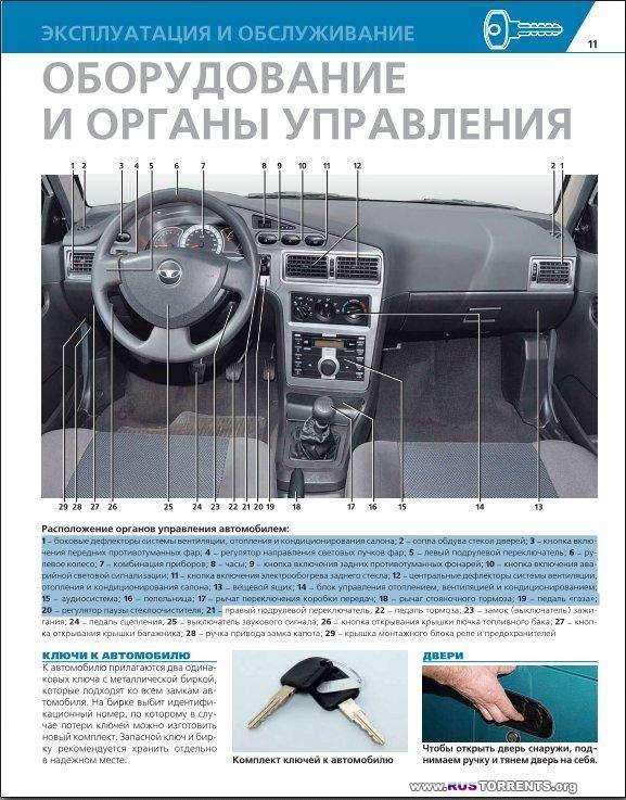 Daewoo Nexia выпуска с 2008 г. Устройство, эксплуатация, обслуживание, ремонт