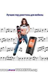 VA - 362 мелодии для телефона | MP3