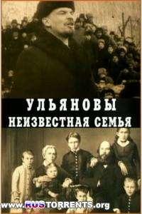 Ульяновы. Неизвестная семья | DVDRip