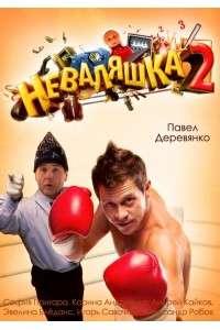 Неваляшка 2 | DVB