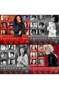 Сборник - Сделано в СССР. Полная Коллекция, Vol.1-4 | MP3
