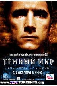 Темный мир   DVDRip