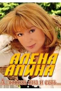 Алена Апина. А любовь она и есть | SATRip