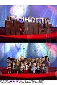 Мульт личности. Выпуск 9 (эфир от 2010.05.03)
