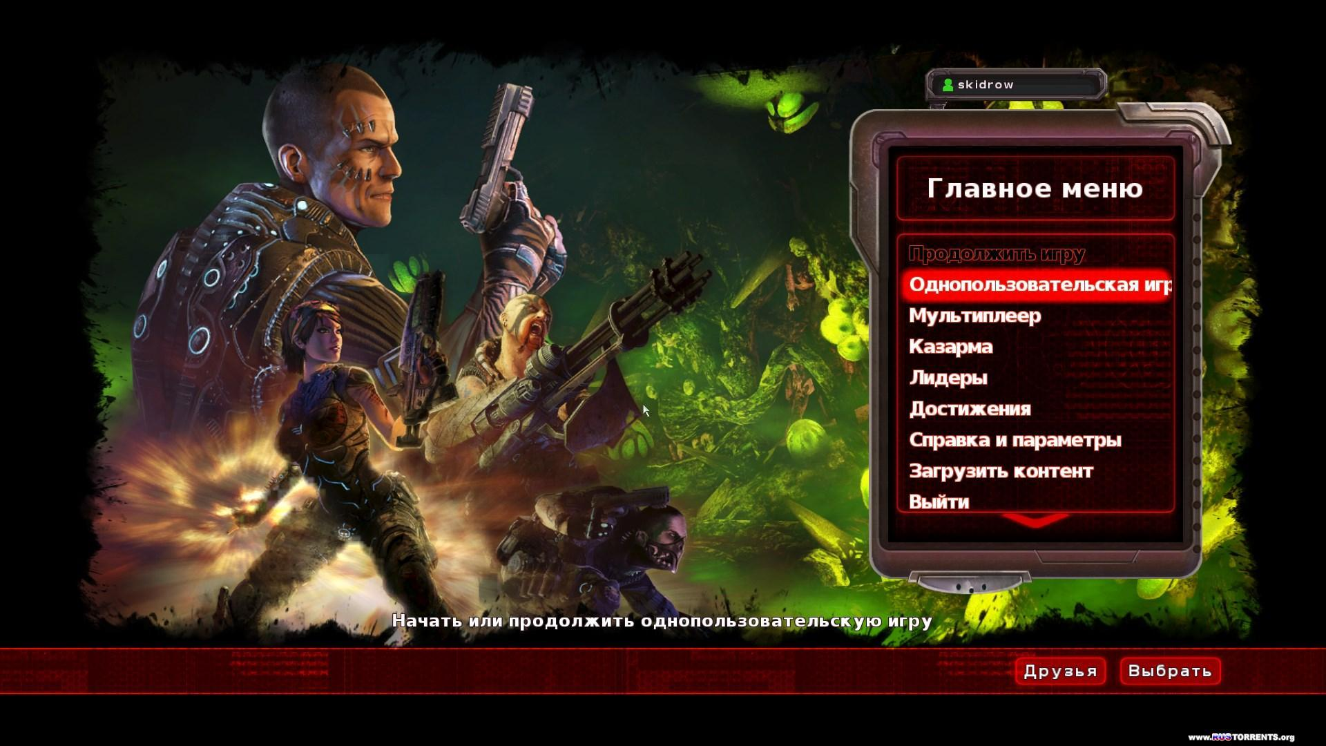 Scourge: Outbreak - Ambrosia Bundle [v 1.103] | PC | RePack от Fenixx