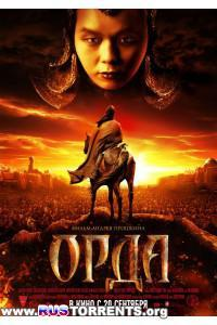 Орда | HDRip | Лицензия