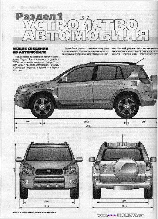 Toyota RAV4. ����������� �� ������������, ������������ ������������ � �������