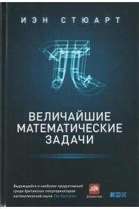 Иэн Стюарт - Величайшие математические задачи | PDF