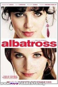 Альбатрос | DVDRip