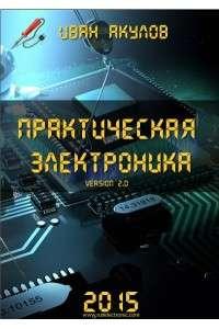 Иван Акулов | Практическая электроника. Version 2.0 | PDF