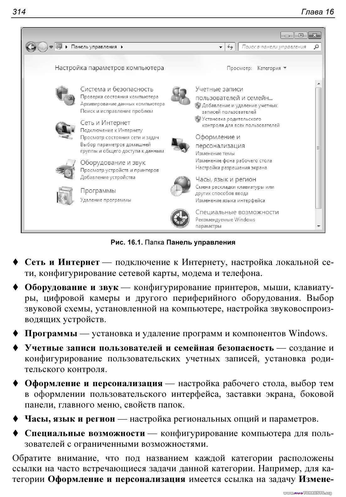 Microsoft Windows 7. Самое необходимое | PDF