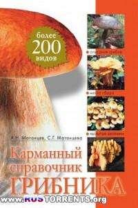 Карманный справочник грибника