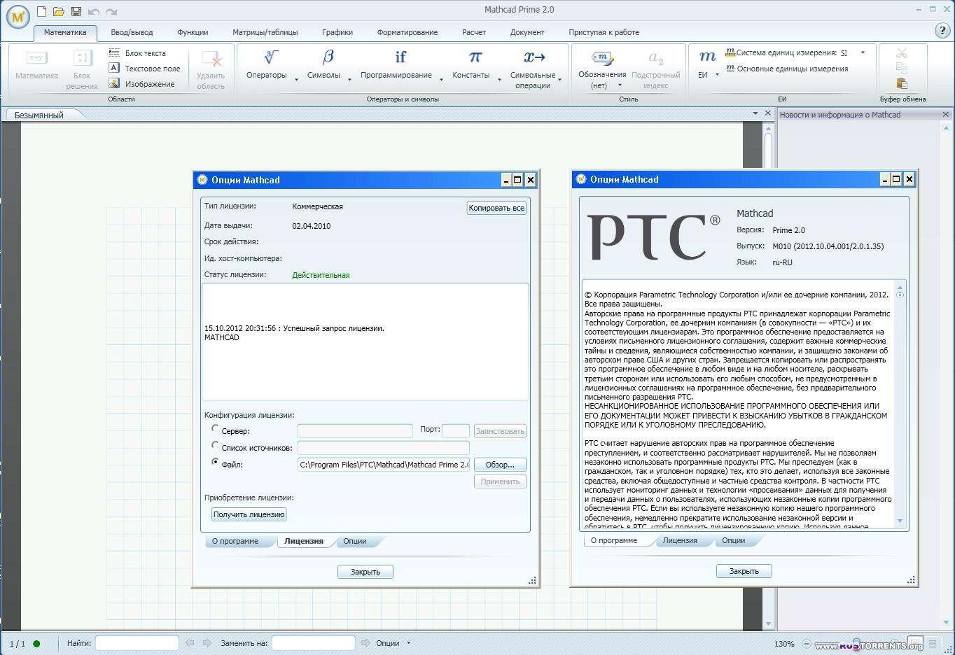 PTC MathCAD Prime 2.0 M010