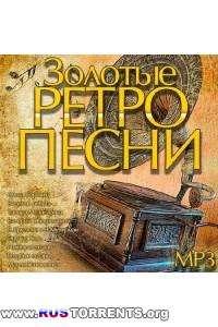 Сборник - Золотые Ретро Песни | MP3