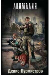 Серия: Военная фантастика в 53 книгах [Ленинград] | FB2