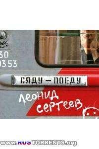 Леонид Сергеев - Сяду - Поеду