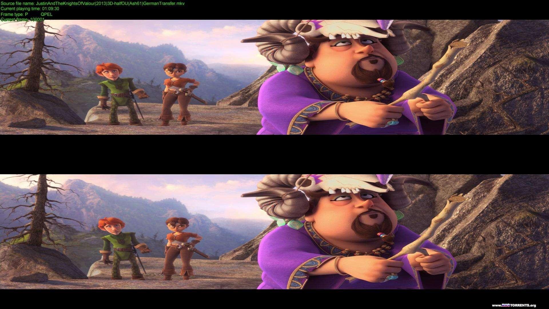 Джастин и рыцари доблести | BDRip 1080p | 3D-Video | halfOU