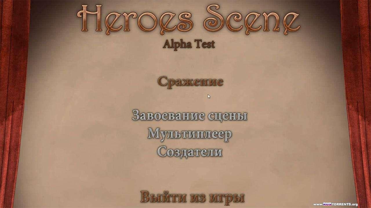 Герои Сцены