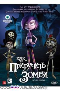 Как приручить зомби | DVDRip | Лицензия