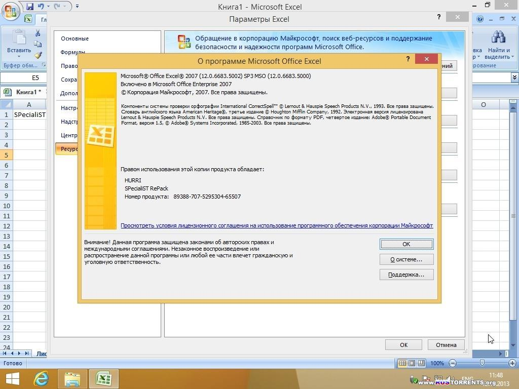 Microsoft Office 2007 Enterprise + Visio + Project + SharePoint Designer 12.0.6683.5000 SP3 RePack by SPecialiST v13.10