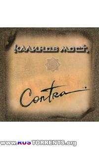 Калинов Мост - Contra   MP3
