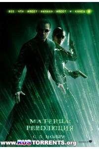 Матрица: Революция | BDRip 1080p