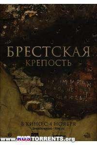 Брестская крепость   BDRip 720p