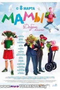 Мамы | BDRip 720p