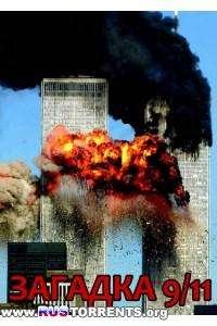 Загадка 9/11 | SATRip